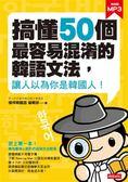 (二手書)搞懂50個最容易混淆的韓語文法,讓人以為你是韓國人!