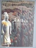 【書寶二手書T2/藝術_FMQ】兵馬俑秦文化_國立歷史博物館_2000年