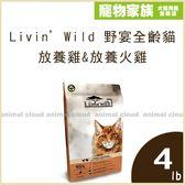 寵物家族-Livin'Wild 野宴全齡貓放養無穀配方 - 放養雞&放養火雞4lb