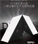 單燈柔光箱套裝攝影燈棚服裝常亮燈拍攝主直播美顏補光拍照燈    凱斯盾數位3C