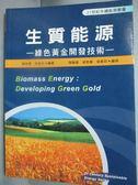 【書寶二手書T1/大學社科_WGV】生質能源:綠色黃金開發技術_姚向君