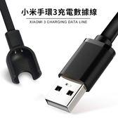 小米手環3 充電線 數據線 傳輸線 充電器 運動手環 智能運動手環手錶 USB充電器