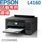 【免運費-省隊友】EPSON L4160 商用 高速 Wi-Fi 原廠連續供墨 複合機/印表機