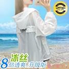防曬衣 防曬衣女士短外套2021新款夏季寬鬆長袖防曬服百搭薄防紫外線透氣 愛丫 免運