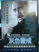 影音專賣店-G12-076-正版DVD*電影【灰色警戒】-尼可拉斯凱吉*伊利亞伍德