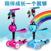 兒童滑板車3輪1-8歲2小孩4兒童男女寶寶初學者溜溜車 JA1698 『毛菇小象』 TW