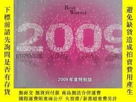 二手書博民逛書店上海電視2009-1A週刊封面年首特別版封底廣告罕見S-978Y
