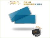 來而康 舒美立得 QPU50 熱敷貼片補充包 Qi-Point系列專用 3片裝 日本進口水凝膠材質