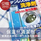 【豆嫂】日本雜貨 保溫瓶洗淨清潔劑(5包入)