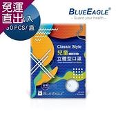 藍鷹牌 台灣製 6-10歲兒童立體防塵口罩 四層式 50片/盒 (藍/綠/粉)【免運直出】