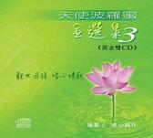 蓮歌子 天使波羅蜜 金選集3 雙CD 免運 (購潮8)