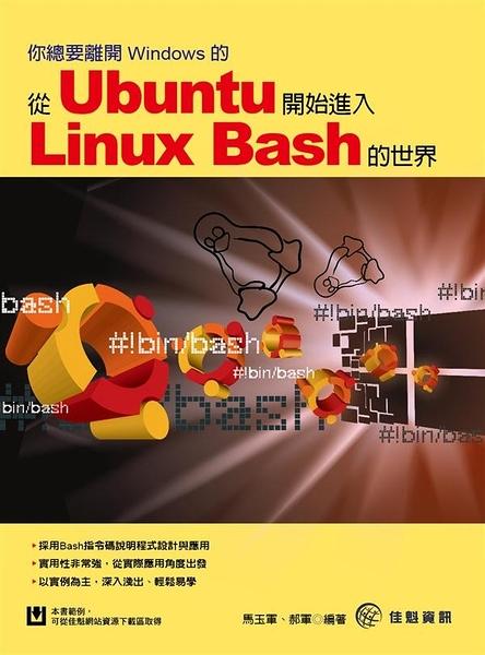 (二手書)你總要離開Windows的:從Ubuntu開始進入Linux Bash的世界