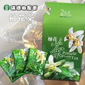 瑞穗鄉農會-柚花茶(20入/盒)