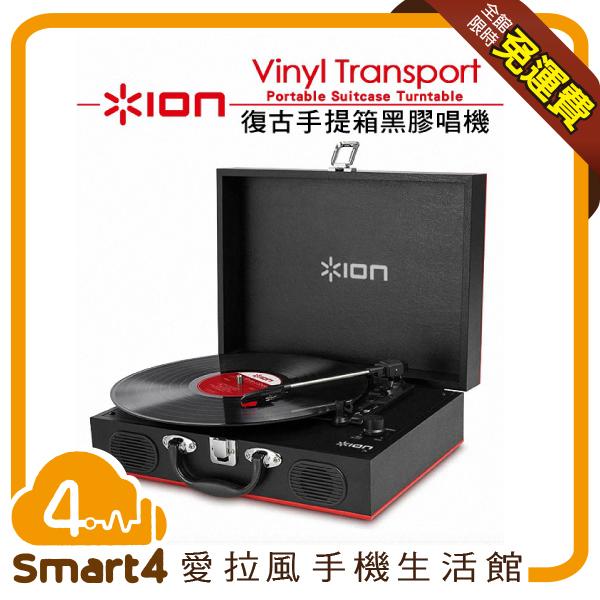 【愛拉風 X 黑膠】 Ion Audio 復古手提箱黑膠唱機 Vinyl Transport 重現1950年代經典流行