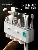 牙刷架全自動擠牙膏器牙刷置物架衛生間免打孔壁掛式懶人擠壓器套裝神器 艾家