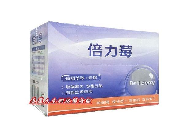 [新減糖配方]倍力莓Beli Berry(莓類萃取+蜂膠) 30包/盒 (效期2023.2.13) (限量送6包)