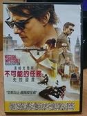 挖寶二手片-C04-037-正版DVD-電影【不可能的任務:失控國度】-湯姆克魯斯(直購價)
