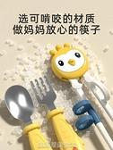 兒童筷子訓練筷3歲4一段二段寶寶練習學習6小孩家用餐具套裝男孩2【凱斯盾】