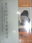 【書寶二手書T9/文學_IPQ】歷代詩詞名句析賞探源_呂自揚