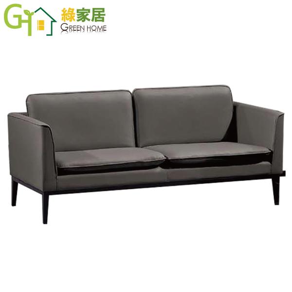 【綠家居】 羅季  現代灰皮革三人座沙發椅
