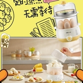 煮蛋器Bear/小熊ZDQ-A14R1蒸蛋器雙層定時迷你煮蛋自動斷電大容量  【快速出貨】