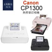 新品上市/內贈相紙54張《台南-上新》CANON  CP1300 SELPHY 熱昇華 印相機  相片  印表機  WIFI  公司貨