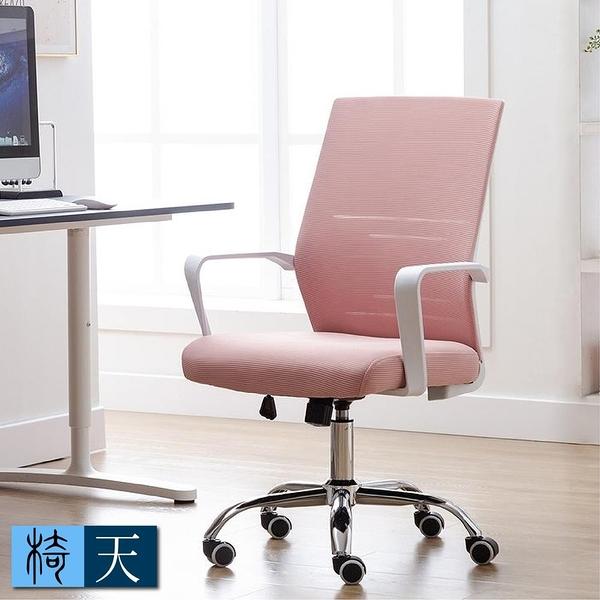 [客尊屋-椅天]Brio布立歐扶手半網可調式白框電腦椅-兩色可選-粉紅色