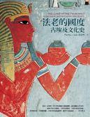 (二手書)法老的國度:古埃及文化史