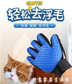 擼貓手套狗毛梳子狗狗梳毛刷去寵物用品掉除毛神器貓咪貓毛清理器主圖款 雙十一全館免運