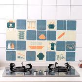 ♚MY COLOR♚創意廚房防油貼紙 防油煙貼 油煙機 耐高溫 貼紙 廚房 牆貼 防水 瓷磚貼紙 自黏【P595】