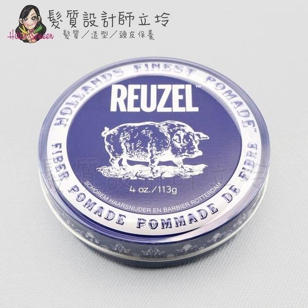 立坽『造型品』志旭國際公司貨 Reuzel豬油 深藍豬強力纖維級水性髮泥113g IM10