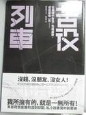 【書寶二手書T1/翻譯小說_MFI】苦役列車_西村賢太