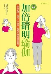 加倍睛明瑜伽:改善近視、老花、白內障、飛蚊症的眼睛伸展操