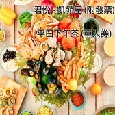台北】君悅酒店 - 凱菲屋 - (平日) 下午茶-單人券