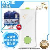 【旺旺】安綠淨 水神抗菌液專用霧化器2.5L WG-16+搭配抗菌液5Lx2入組★淨化空氣、抗菌