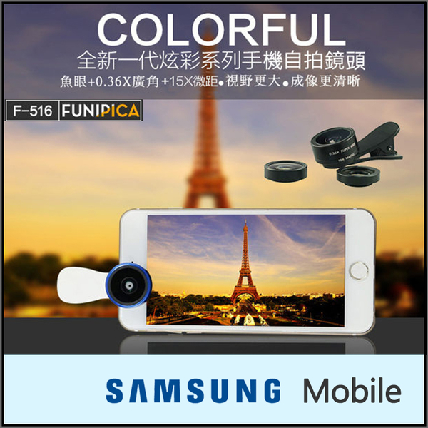◆F-516 三合一手機鏡頭/180度魚眼+0.36X廣角+15X微距/拍照/SAMSUNG S5550/S5560/S5600/S5620/S5628/S7070/S7220/S7390