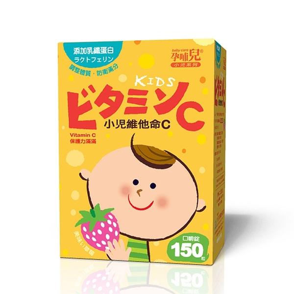 孕哺兒 小兒 維他命C嚼錠 150錠【BG Shop】