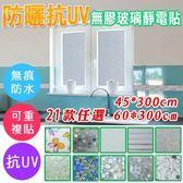 45X300CM 3D鐳射抗UV隔熱 防窺靜電窗花貼 窗花紙 透光不透明 無痕可重複貼 防曬窗戶貼膜
