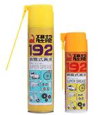 *雲端五金便利店* 恐龍192噴霧式黃油(420ML大容量   購買9瓶以上只能郵寄