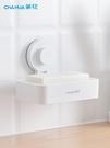 肥皂盒 架子瀝水衛生間免打孔洗衣肥皂盒雙層吸盤壁掛式香皂盒【快速出貨】