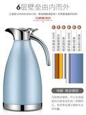 (交換禮物)不銹鋼保溫壺家用熱水瓶大容量304真空保溫瓶暖水壺開水瓶歐式2L