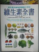 【書寶二手書T1/養生_ZJL】維生素全書_維生素工作室