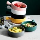 北歐烘培盤帶手柄烤箱專用陶瓷盤子創意早餐焗飯盤水果沙拉盤家用 夏季新品