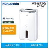 【領卷再折200+送全家禮物卡500】Panasonic 國際 F-Y26FH 清淨除濕機 13公升 9坪 公司貨