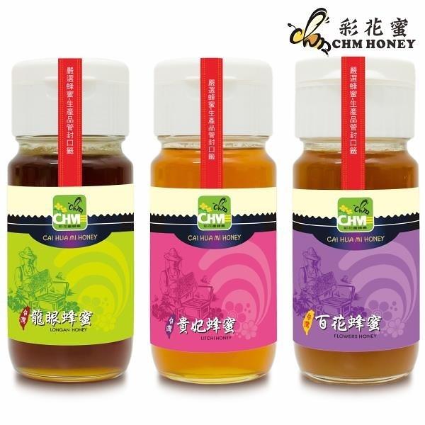 【南紡購物中心】《彩花蜜》台灣蜂蜜700g三入組(龍眼蜂蜜+荔枝蜂蜜+百花蜂蜜)