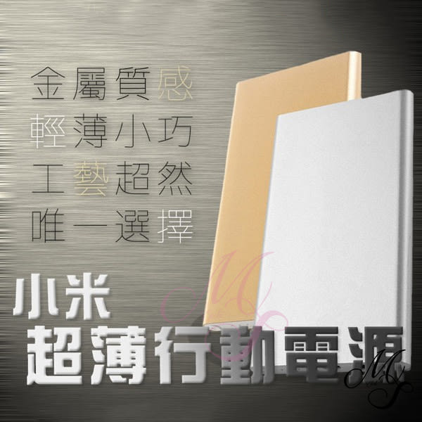 【Miss.Sugar】小米 超薄移動電源 超越12000mAh 行動電源多色消光