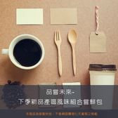 品嘗未來-  下季新品產區風味組合嘗鮮包(8包)