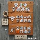定制營業內有wifi空調開放隨手關門推拉門請進掛牌提示牌玻璃貼紙 創意空間