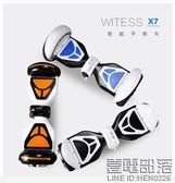 WITESS平衡車雙輪兒童電動扭扭車10寸兩輪智慧成人體感代步車