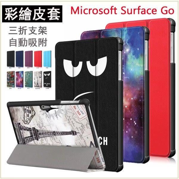 彩繪卡斯特 微軟 Microsoft Surface Go 10吋 平板皮套 防摔 支架 卡通彩繪 自動吸附 超薄三折 保護殼